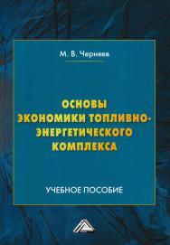 Основы экономики топливно-энергетического комплекса ISBN 978-5-394-03021-5