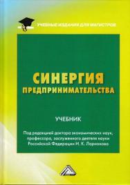 Синергия предпринимательства: Учебник для магистров ISBN 978-5-394-03025-3