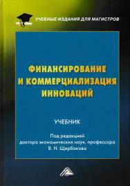 Финансирование и коммерциализация инноваций: Учебник для магистров ISBN 978-5-394-03036-9