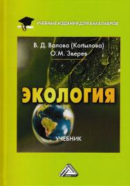 Экология: Учебник для бакалавров. — 4-е изд., перераб. и доп. ISBN 978-5-394-03044-4