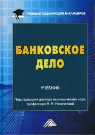 Банковское дело: Учебник для бакалавров ISBN 978-5-394-03046-8