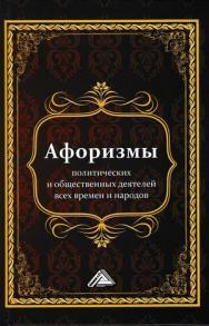 Афоризмы политических и общественных деятелей всех времен и народов ISBN 978-5-394-03060-4