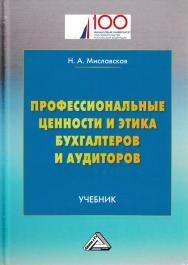 Профессиональные ценности и этика бухгалтеров и аудиторов ISBN 978-5-394-03062-8