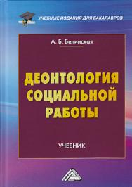 Деонтология социальной работы ISBN 978-5-394-03123-6
