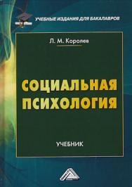 Социальная психология: Учебник для бакалавров ISBN 978-5-394-03134-2
