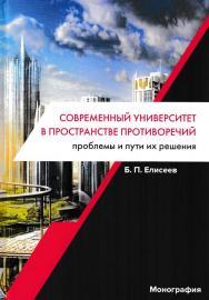 Современный университет в пространстве противоречий. Проблемы и пути их решения ISBN 978-5-394-03137-3