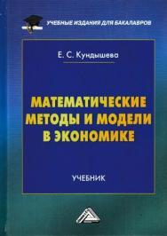 Математические методы и модели в экономике: Учебник для бакалавров. — 2-е изд. ISBN 978-5-394-03138-0
