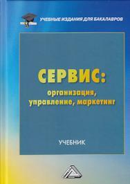 Сервис: организация, управление, маркетинг ISBN 978-5-394-03140-3