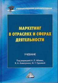 Маркетинг в отраслях и сферах деятельности ISBN 978-5-394-03141-0