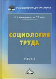 Социология труда: Учебник для бакалавров ISBN 978-5-394-03148-9