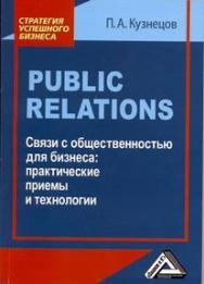 Public Relations. Связи с общественностью для бизнеса: практические приемы и технологии ISBN 978-5-394-03150-2