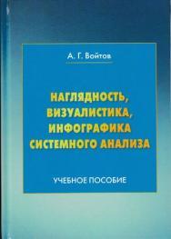 Наглядность, визуалистика, инфографика системного анализа ISBN 978-5-394-03183-0