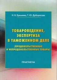 Товароведение, экспертиза в таможенном деле (продовольственные и непродовольственные товары) ISBN 978-5-394-03231-8