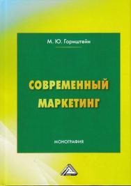 Современный маркетинг ISBN 978-5-394-03266-0
