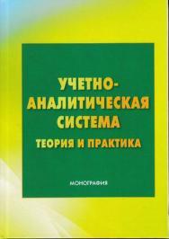 Учетно-аналитическая система: теория и практика ISBN 978-5-394-03267-7