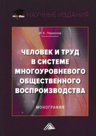 Человек и труд в системе многоуровневого общественного воспроизводства ISBN 978-5-394-03268-4