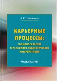 Карьерные процессы: социологические и психолого-педагогические интерпретации ISBN 978-5-394-03271-4