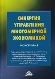 Синергия управления многомерной экономикой ISBN 978-5-394-03288-2