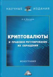 Криптовалюты и правовое регулирование их обращения ISBN 978-5-394-03298-1