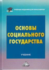 Основы социального государства: Учебник. — 2-е изд., перераб. и доп. ISBN 978-5-394-03330-8