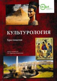 Культурология: Хрестоматия ISBN 978-5-394-03341-4