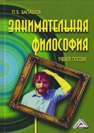 Занимательная философия ISBN 978-5-394-03342-1