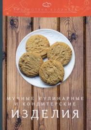 Мучные кулинарные и кондитерские изделия ISBN 978-5-394-03349-0