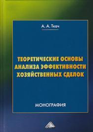 Теоретические основы анализа эффективности хозяйственных сделок ISBN 978-5-394-03356-8