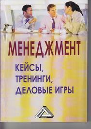 Менеджмент: кейсы, тренинги, деловые игры: Практикум ISBN 978-5-394-03361-2