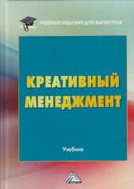 Креативный менеджмент ISBN 978-5-394-03370-4