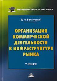 Организация коммерческой деятельности в инфраструктуре рынка ISBN 978-5-394-03373-5