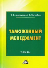 Таможенный менеджмент ISBN 978-5-394-03377-3