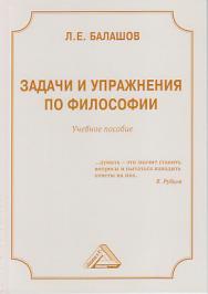 Задачи и упражнения по философии ISBN 978-5-394-03379-7