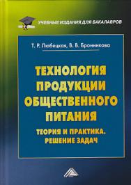 Технология продукции общественного питания. Теория и практика. Решение задач ISBN 978-5-394-03380-3