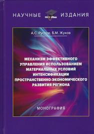 Механизм эффективного управления использованием материальных условий интенсификации пространственноэкономического развития региона ISBN 978-5-394-03390-2