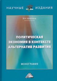 Политическая экономия в контексте альтернатив развития: ISBN 978-5-394-03395-7