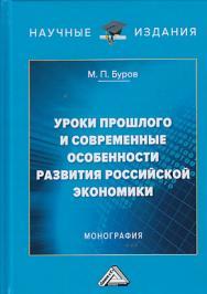 Уроки прошлого и современные особенности развития российской экономики ISBN 978-5-394-03402-2