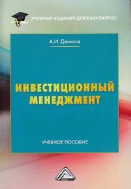 Инвестиционный менеджмент ISBN 978-5-394-03405-3