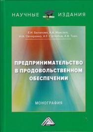 Предпринимательство в продовольственном обеспечении: ISBN 978-5-394-03434-3