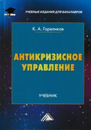 Антикризисное управление: Учебник для бакалавров. — 4-е изд. ISBN 978-5-394-03457-2