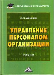 Управление персоналом организации: Учебник для бакалавров. — 2-е изд., стер. ISBN 978-5-394-03459-6