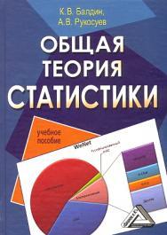 Общая теория статистики: Учебное пособие. — 3-е изд., стер. ISBN 978-5-394-03462-6