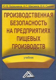 Производственная безопасность на предприятиях пищевых производств: Учебник. — 2-е изд., стер. ISBN 978-5-394-03473-2