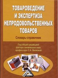Товароведение и экспертиза непродовольственных товаров: Словарь-справочник ISBN 978-5-394-03475-6