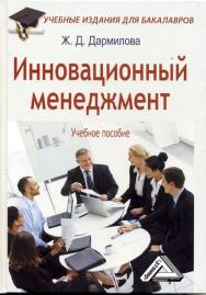 Инновационный менеджмент: Учебное пособие для бакалавров. — 2-е изд., стер. ISBN 978-5-394-03476-3