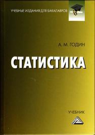 Статистика: Учебник для бакалавров. — 12-е изд., стер. ISBN 978-5-394-03485-5