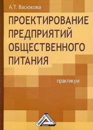 Проектирование предприятий общественного питания: Практикум. — 2-е изд., стер. ISBN 978-5-394-03486-2