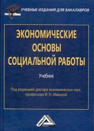 Экономические основы социальной работы: Учебник для бакалавров. — 2-е изд., стер. ISBN 978-5-394-03489-3