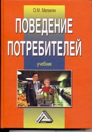 Поведение потребителей: Учебник. — 5-е изд., стер. ISBN 978-5-394-03521-0
