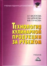 Технология кулинарной продукции за рубежом: Учебник для бакалавров. — 2-е изд. ISBN 978-5-394-03523-4